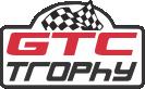 GTC Trophy
